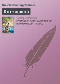 Паустовский, Константин  - Кот-ворюга