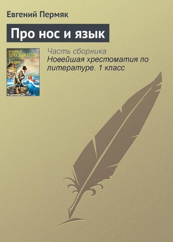 Евгений Пермяк Про нос и язык
