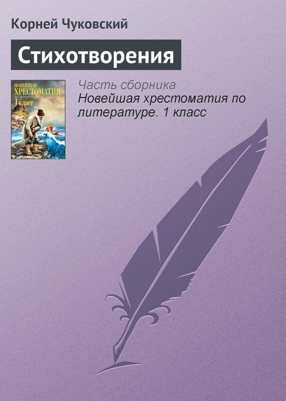 Корней Чуковский Стихотворения