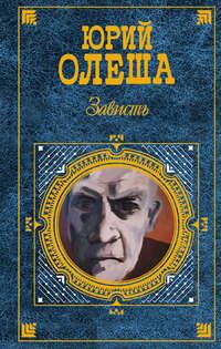 Олеша, Юрий  - Зависть (сборник)