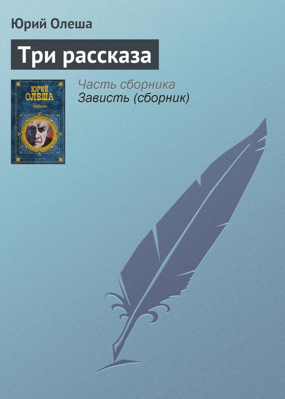 бесплатно книгу Юрий Олеша скачать с сайта