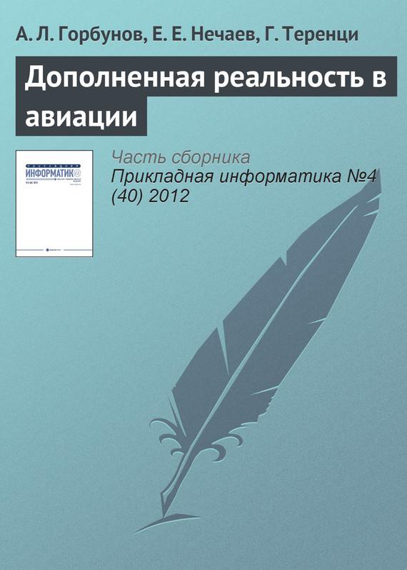 А. Л. Горбунов Дополненная реальность в авиации издательство аст сказки для маленьких принцесс