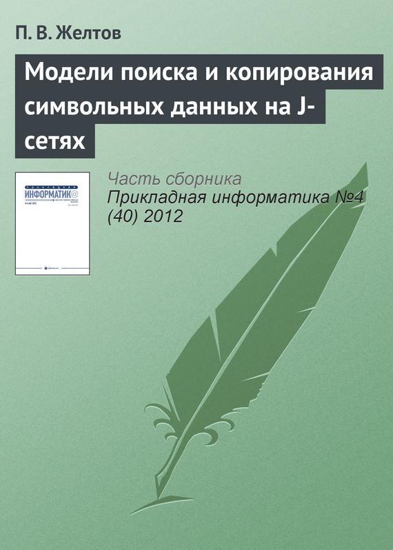 П. В. Желтов Модели поиска и копирования символьных данных на J-сетях запрос для поиска