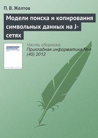 Желтов, П. В.  - Модели поиска и копирования символьных данных на J-сетях