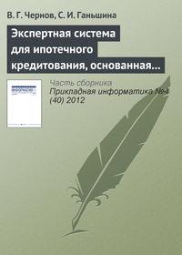 Чернов, В. Г.  - Экспертная система для ипотечного кредитования, основанная на нечетких продукционных правилах