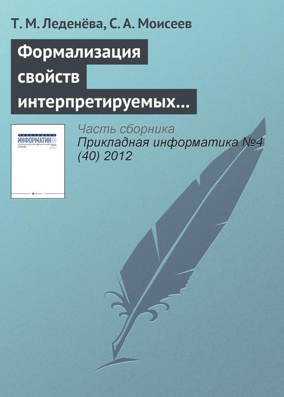 Т. М. Леден ва
