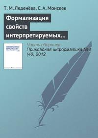 Леденёва, Т. М.  - Формализация свойств интерпретируемых лингвистических шкал и термов нечетких моделей
