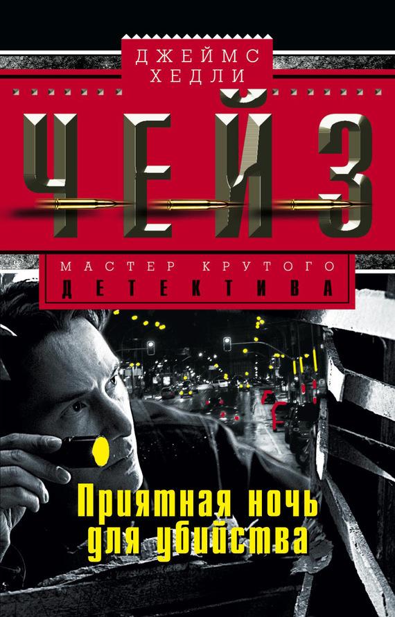 Приятная ночь для убийства LitRes.ru 49.000