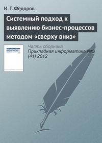 Фёдоров, И. Г.  - Системный подход к выявлению бизнес-процессов методом «сверху вниз»