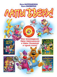 Матюшкина, Катя  - Лапы вверх! (сборник)