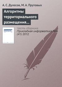 Дулесов, А. С.  - Алгоритмы территориального размещения предприятия на основе геоинформационных технологий