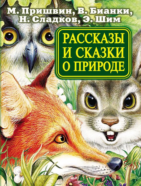 М. М. Пришвин Рассказы и сказки о природе сказки и рассказы русских писателей