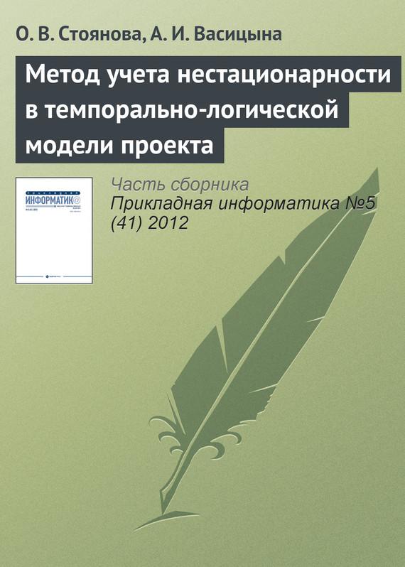 О. В. Стоянова Метод учета нестационарности в темпорально-логической модели проекта связь на промышленных предприятиях