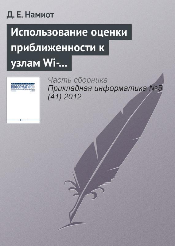 Д. Е. Намиот