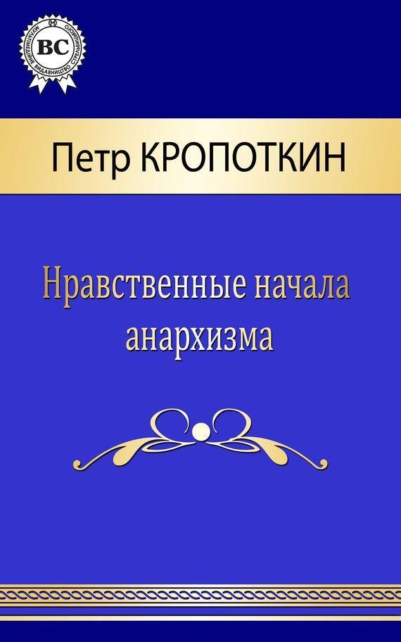 Пётр Алексеевич Кропоткин бесплатно