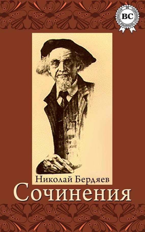 Николай Бердяев - Сочинения