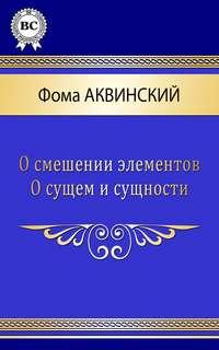 Аквинский, Фома  - Сочинения