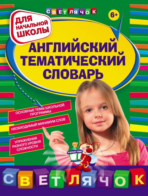 Английский тематический словарь: для начальной школы - Яна Загорулько