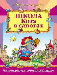 - Школа Кота в сапогах
