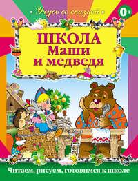 - Школа Маши и Медведя