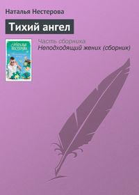 Нестерова, Наталья  - Тихий ангел