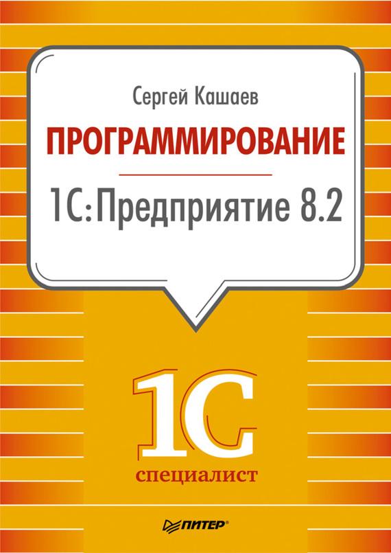 интригующее повествование в книге Сергей Кашаев