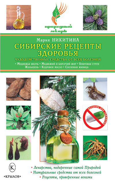 Мария Никитина Сибирские рецепты здоровья. Чудодейственные средства от всех болезней бобровая желчь применение в сургуте