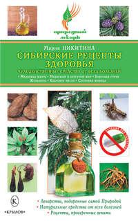 Никитина, Мария  - Сибирские рецепты здоровья. Чудодейственные средства от всех болезней