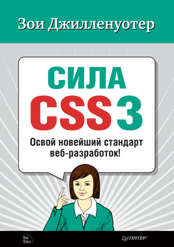 Зои Джилленуотер Сила CSS3. Освой новейший стандарт веб-разработок! нолан хестер как создать превосходный cайт в microsoft expression web 2 и css