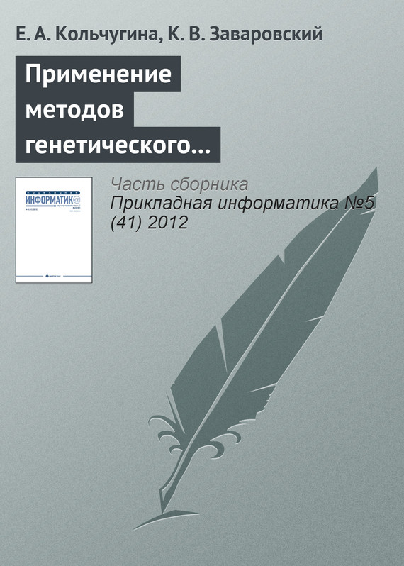 Е. А. Кольчугина Применение методов генетического программирования при разработке web-интерфейсов sitemap 83 html