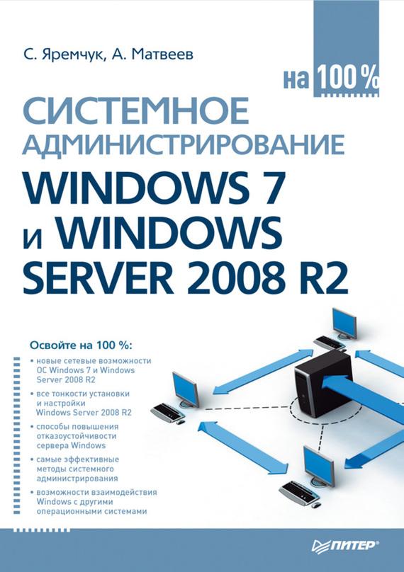 Сергей Яремчук Системное администрирование Windows 7 и Windows Server 2008 R2 на 100% windows server 2012 r2 active directory配置指南