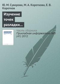 Суворова, Ю. М.  - Изучение точек разладки триплетной периодичности в нуклеотидных последовательностях генов