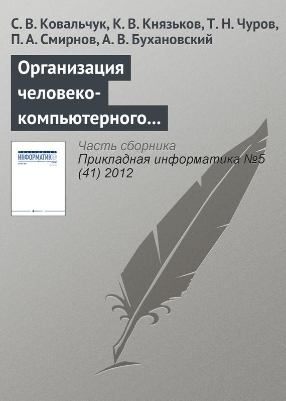 С. В. Ковальчук