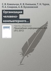 Ковальчук, С. В.  - Организация человеко-компьютерного взаимодействия в средах компьютерного моделирования на базе облачной инфраструктуры