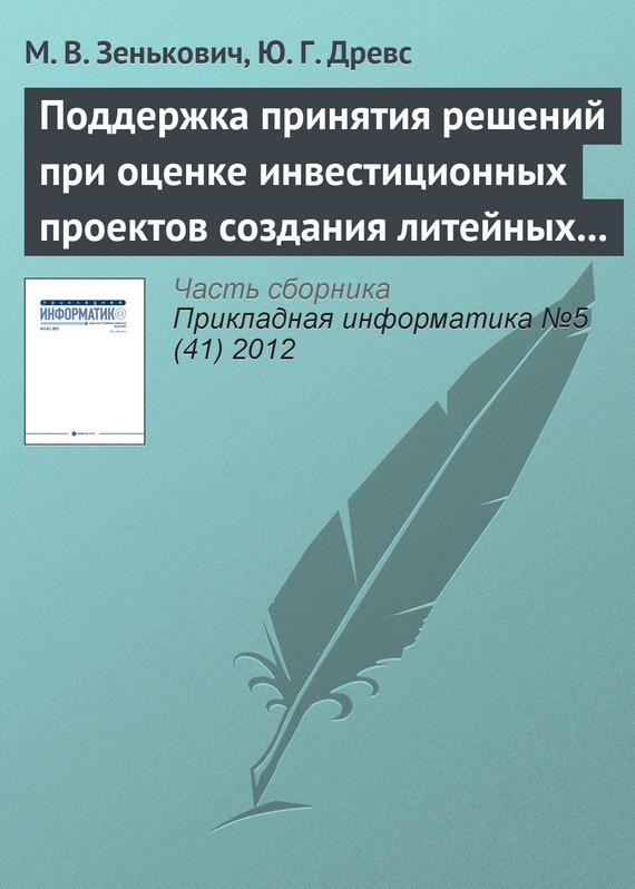 М. В. Зенькович Поддержка принятия решений при оценке инвестиционных проектов создания литейных производств