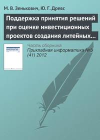 Зенькович, М. В.  - Поддержка принятия решений при оценке инвестиционных проектов создания литейных производств