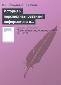 Волкова, В. Н.  - История и перспективы развития информатики и направления подготовки «Прикладная информатика»
