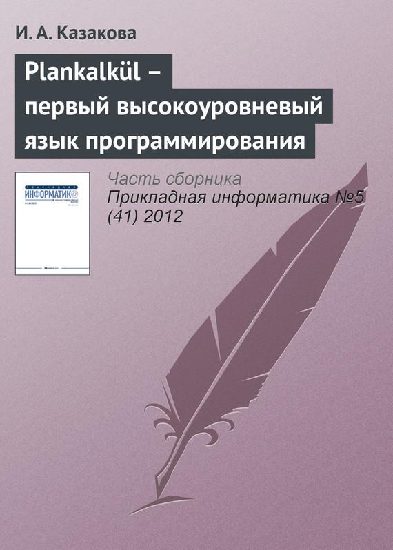 И. А. Казакова бесплатно