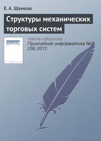Шумков, Е. А.  - Структуры механических торговых систем
