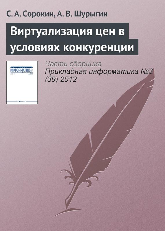 С. А. Сорокин Виртуализация цен в условиях конкуренции