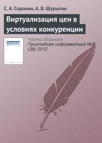 Сорокин, С. А.  - Виртуализация цен в условиях конкуренции