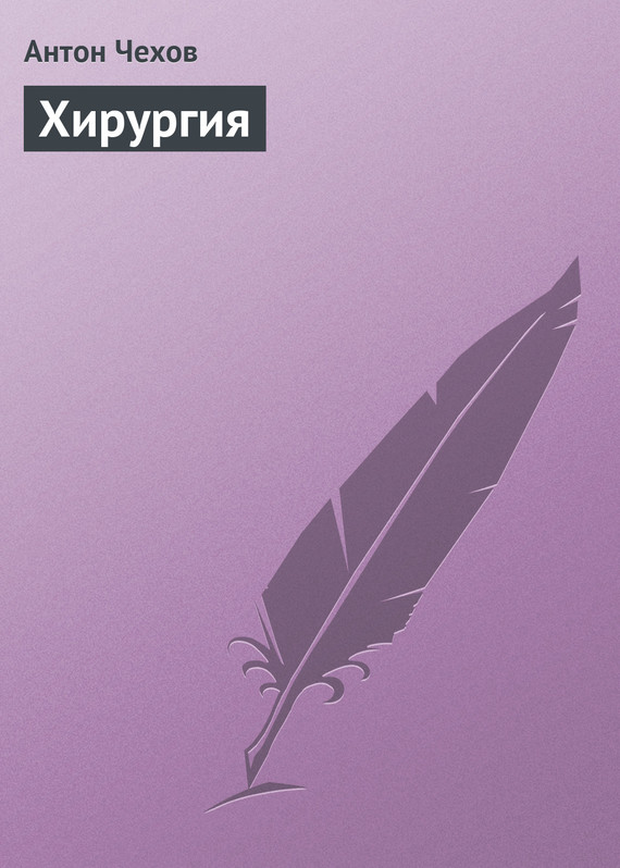 Хирургия ( Антон Чехов  )