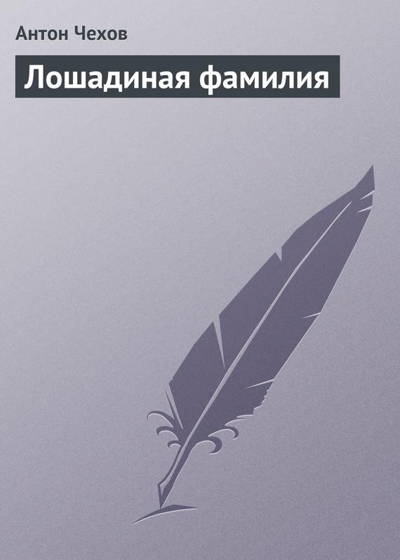 Антон Чехов Лошадиная фамилия цена