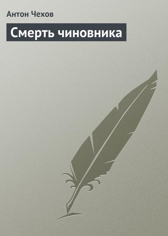 Антон Чехов Смерть чиновника антон чехов лошадиная фамилия