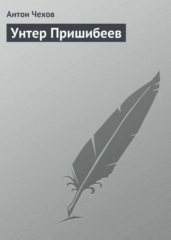 Антон Чехов Унтер Пришибеев