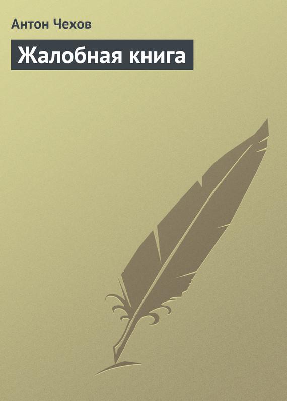 Антон Чехов Жалобная книга