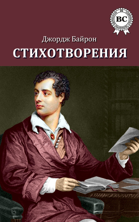 Джордж Гордон Байрон Стихотворения й экштейн честь в философии и в праве