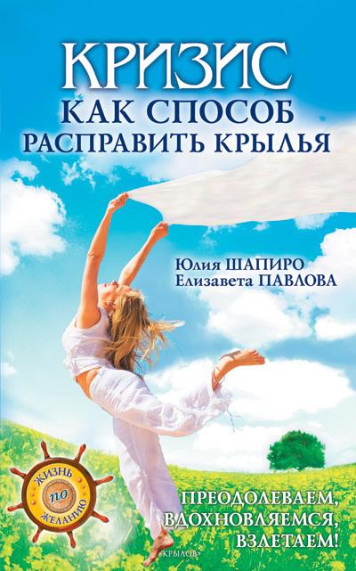 Елизавета Павлова - Кризис как способ расправить крылья (fb2) скачать книгу бесплатно