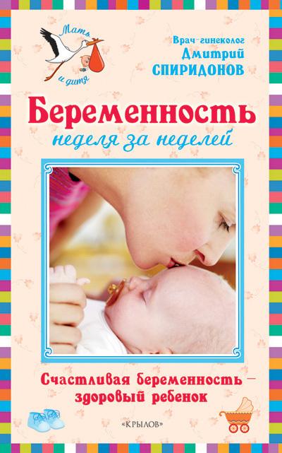 Советы по подготовке к фотосессии беременности