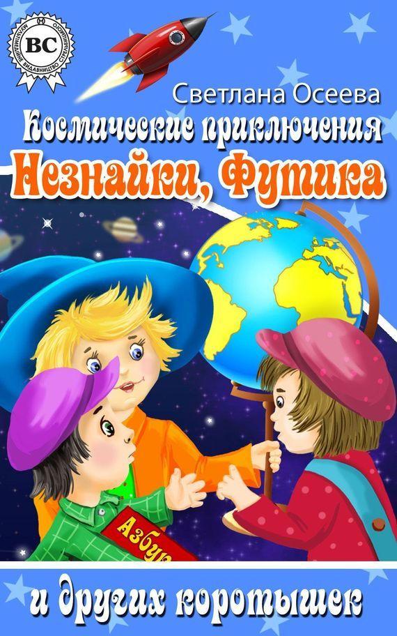 Скачать Космические приключения Незнайки, Футика и других коротышек бесплатно Светлана Осеева